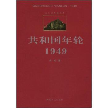 共和国年轮1949