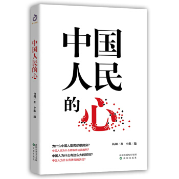 中国人民的心