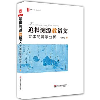 大夏书系·追根溯源教语文:文本的背景分析