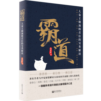 霸道:大秦王朝顶级君臣的另类解读