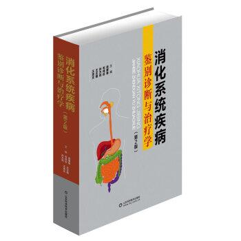 消化系统疾病鉴别诊断与治疗学(第2版)