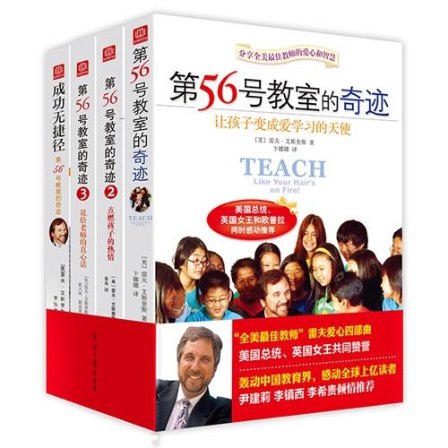 第56号教室的奇迹系列(全四册)