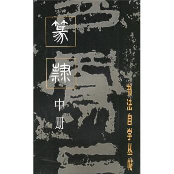 篆隶(中册)——书法自学丛帖