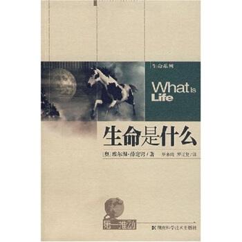 生命是什么——第一推动丛书·第三辑