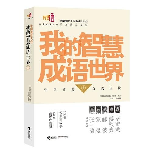 中国成语大会·我的智慧成语世界①