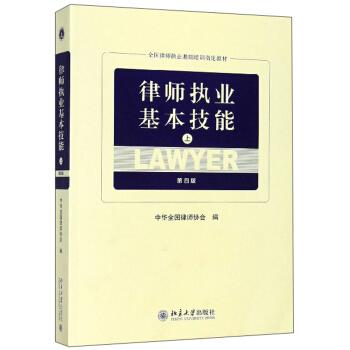 律师执业基本技能(上第4版全国律师执业基础培训指定教材)