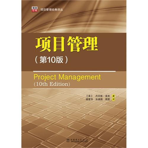 项目管理经典译丛:项目管理(第10版)