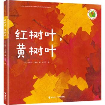 洛伊丝·艾勒特创意拼贴图画书 红树叶,黄树叶