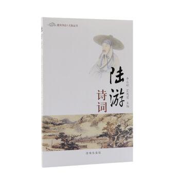 唐宋诗词十大家丛书:陆游诗词