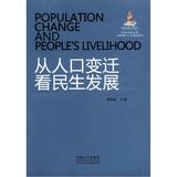 从人口变迁看民生发展