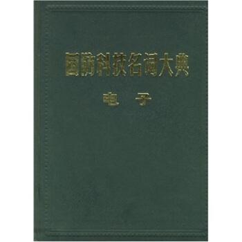 国防科技名词大典.电子