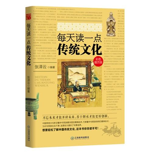 每天读一点传统文化