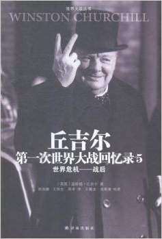 丘吉尔第一次世界大战回忆录(5世界危机战后)/世界大战丛书