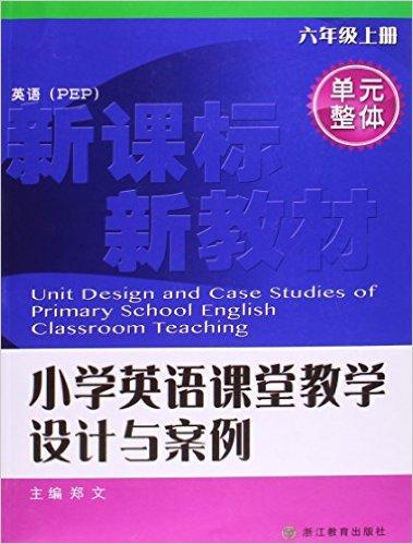小学英语课堂教学设计与案例(6上英语pep)