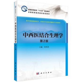 中西医结合生理学(第2版)