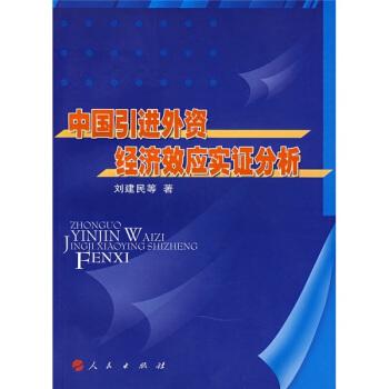 中国引进外资经济效应实证分析