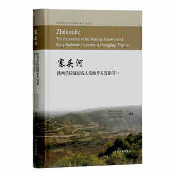 寨头河—陕西黄陵战国戎人墓地考古发掘报告(精装)