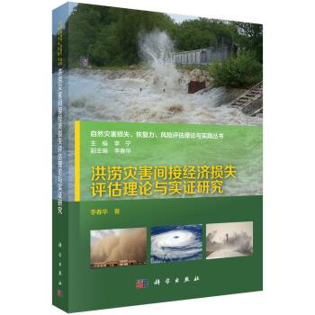 洪涝灾害间接经济损失评估理论与实证研究