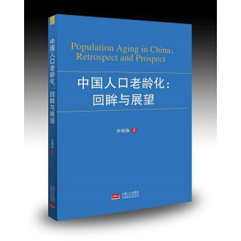 中国人口老龄化:回眸与展望