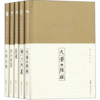 胡竹峰作品(5册)