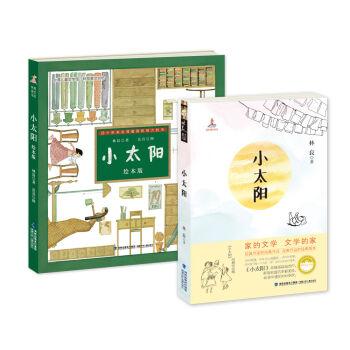 林良爷爷:小太阳(文学绘本珍藏套装全2册)