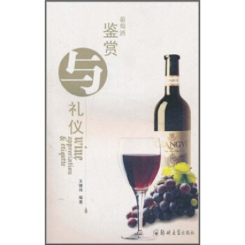 葡萄酒鉴赏与礼仪