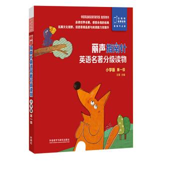 丽声指南针英语名著分级读物小学版第一级