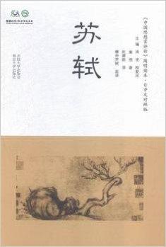 《中国思想家评传》简明读本(日中文对照) 苏轼