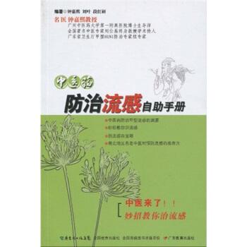 中医药防治流感自助手册