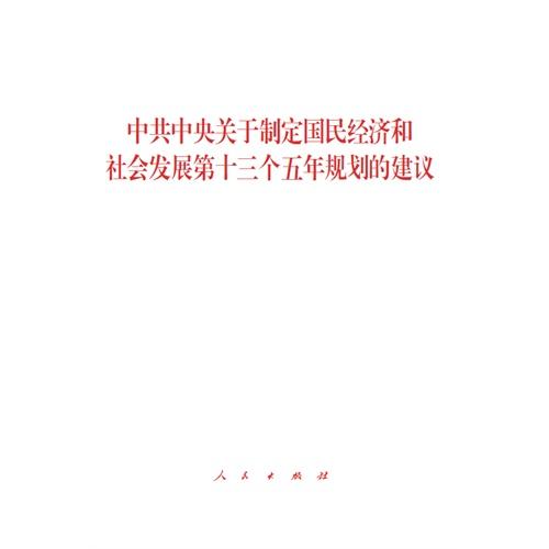 《中共中央关于制定国民经济和社会发展第十三个五年规划的建议》单行本