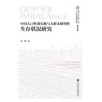 中国人口性别失衡与大龄未婚男性生存状况研究