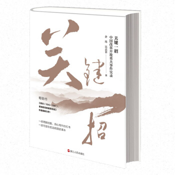 关键一招——中国改革开放重大事件实录