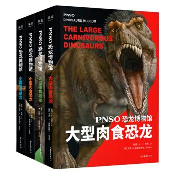 PNSO恐龙博物馆(共4册)(精)