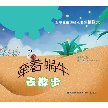 """""""科学儿童诗绘本系列""""精选本:牵着蜗牛去散步(平装)"""