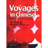中学汉语(学生用书)(第1册)(附光盘1张)