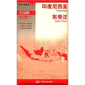 世界地图印度尼西亚_书籍正版书籍生活时尚周敏世界分国地图印