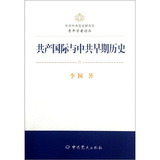 共产国际与中共早期历史