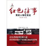红色往事:党史人物忆党史(第5册)(外交卷)
