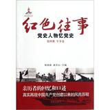 红色往事:党史人物忆党史(第4册)(军事卷)