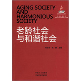 老龄社会与和谐社会