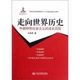 中国特色社会主义的成长历程:走向世界历史