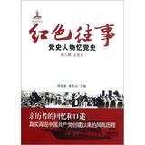 红色往事:党史人物忆党史(第6册)(文化卷)