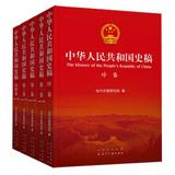 中华人民共和国史稿(精装,全五卷)