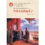 青少年学习中共党史丛书之8:中国人民站起来了
