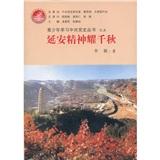 青少年学习中共党史丛书之5:延安精神耀千秋