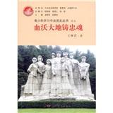 青少年学习中共党史丛书之7:血沃大地铸忠魂