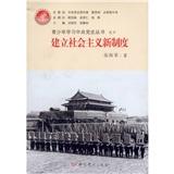 青少年学习中共党史丛书之10:建立社会主义新制度