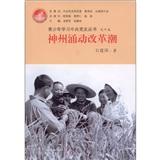 青少年学习中共党史丛书之15:神州涌动改革潮
