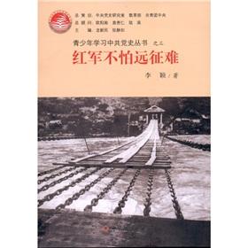 青少年学习中共党史丛书之3:红军不怕远征难