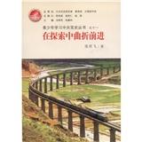 青少年学习中共党史丛书之11:在探索中曲折前进